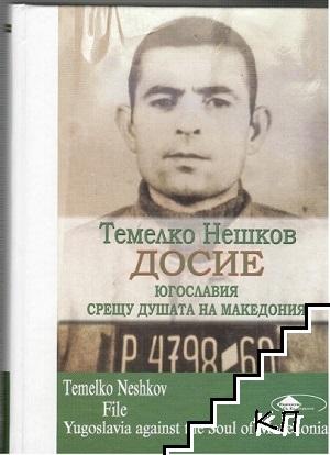 Темелко Нешков - досие