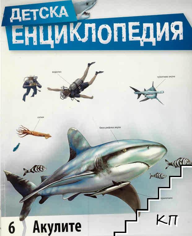 Детска енциклопедия: Акулите
