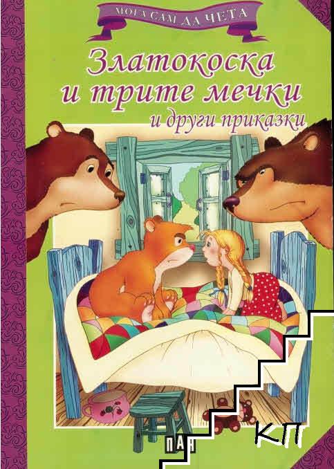 Мога да чета сам: Златокоска и трите мечки и други приказки