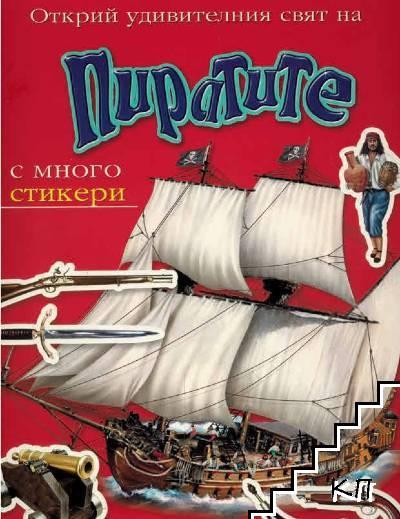 Открий удивителния свят на пиратите