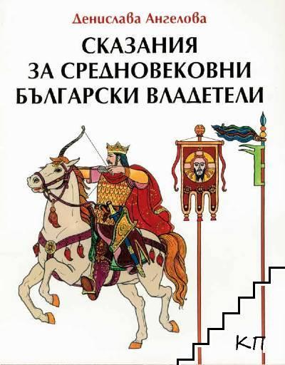 Сказания за средновековни български владетели