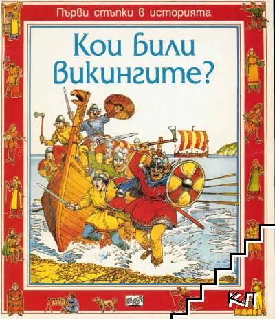 Първи стъпки в историята: Кои били викингите?