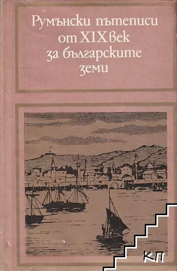 Румънски пътеписи от ХIХ век за българските земи