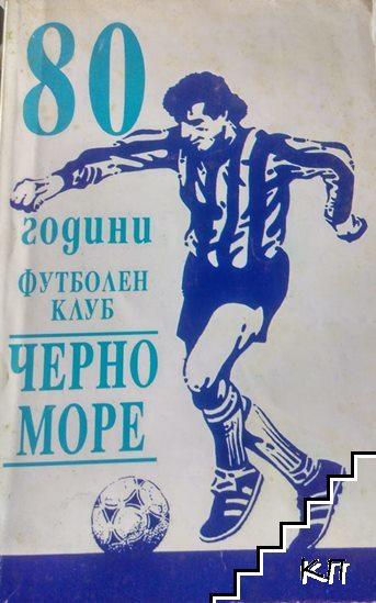 """80 години футболен клуб """"Черно море"""""""