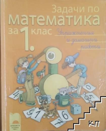 Задачи по математика за 1. клас