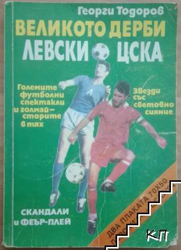 Великото дерби Левски-ЦСКА