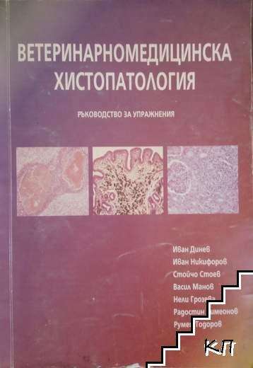 Ветеринарномедицинска хистопатология