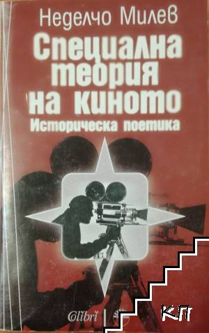 Специална теория на киното