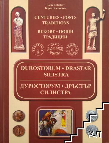 Векове, пощи, традиции: Дуросторум, Дръстър, Силистра / Centures, Posts, Traditions: Durostorum, Drastar, Silistra