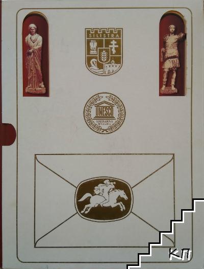 Векове, пощи, традиции: Дуросторум, Дръстър, Силистра / Centures, Posts, Traditions: Durostorum, Drastar, Silistra (Допълнителна снимка 1)