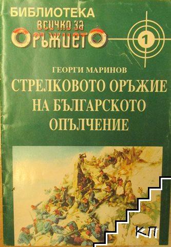 Стрелково оръжие на българското опълчение