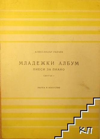 Младежки албум за пиано. Свитък 1