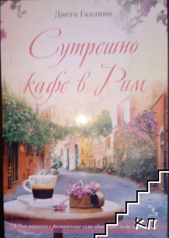 Сутрешно кафе в Рим