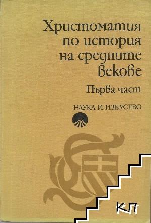 Христоматия по история на средните векове. Част 1