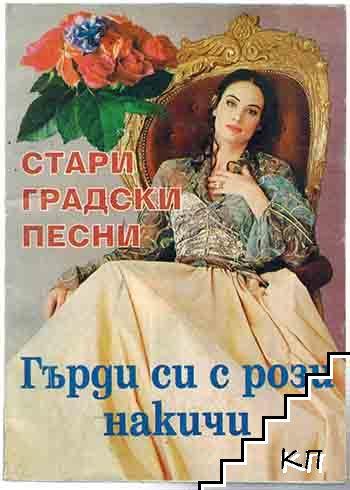 Стари градски песни: Гърди си с рози накичи