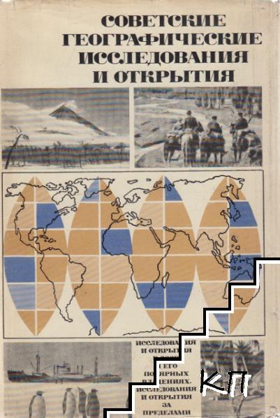 Советские географические исследования и открытия