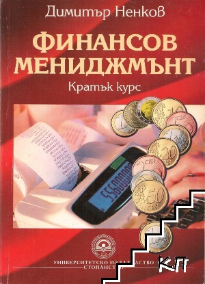 Финансов мениджмънт