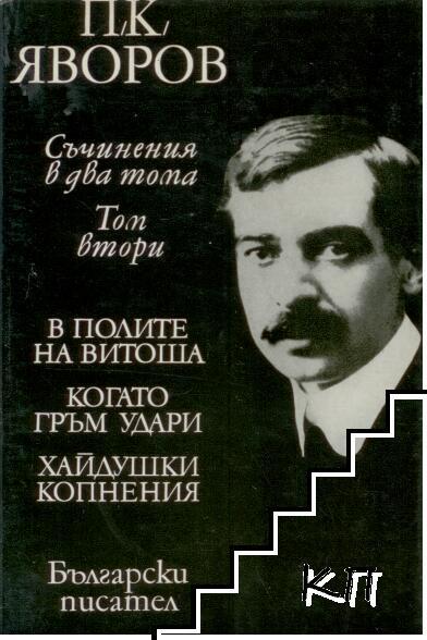 Съчинения в два тома. Том 2: В полите на Витоша. Когато гръм удари. Хайдушки копнения