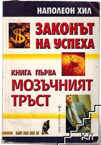 Законът на успеха. Книга 1: Мозъчният тръст
