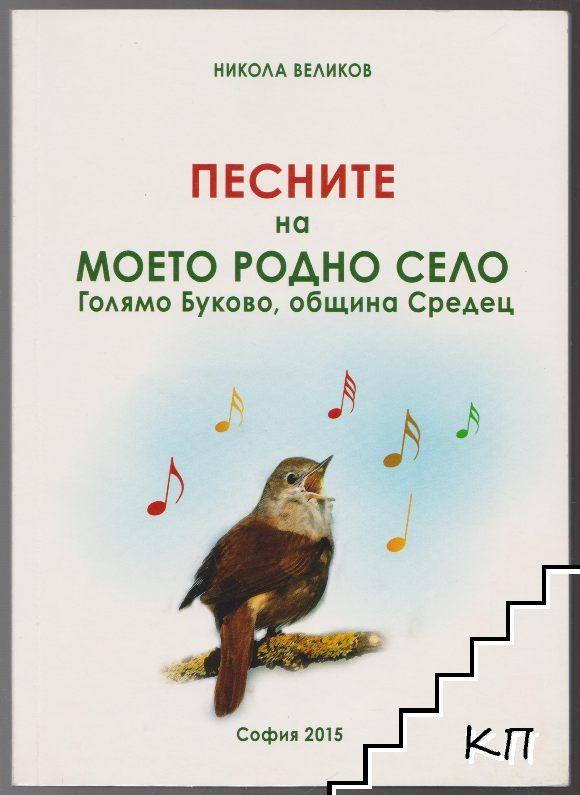 Песните на моето родно село Голямо Буково, община Средец