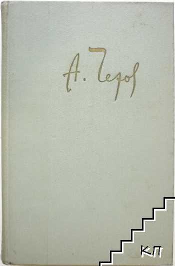 Собрание сочинений в двенадцати томах. Том 1