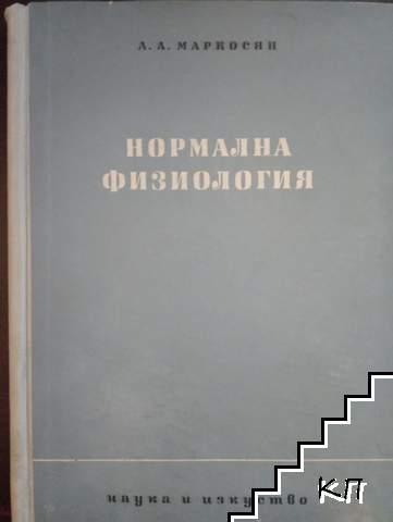 Нормална физиология