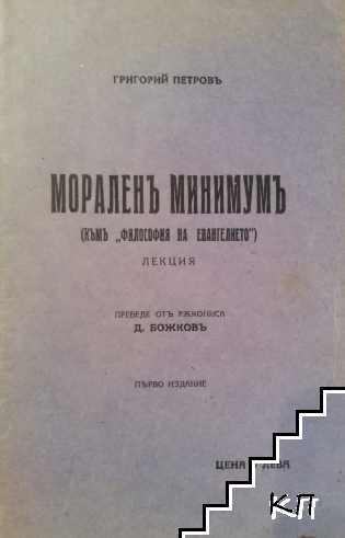 Мораленъ минимумъ