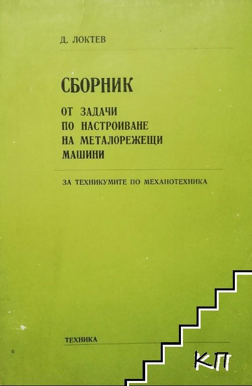 Сборник от задачи по настройване на металорежещи машини