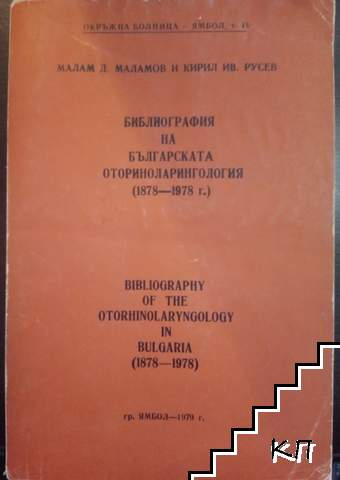Библиография на българската отоларингология (1878-1978 г.) / Bibliography of the otorhinolaryngology in Bulgaria (1878-1978)