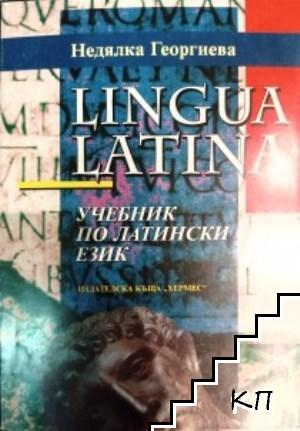Lingua Latina. Учебник по латински език
