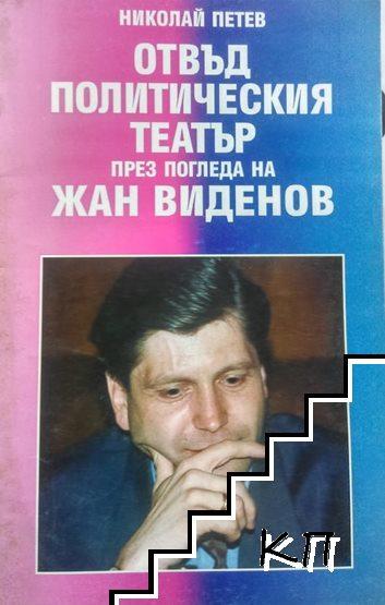 Отвъд политическия театър, през погледа на Жан Виденов