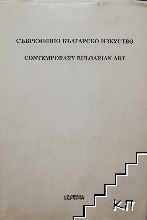 Съвременно българско изкуство. Том 3