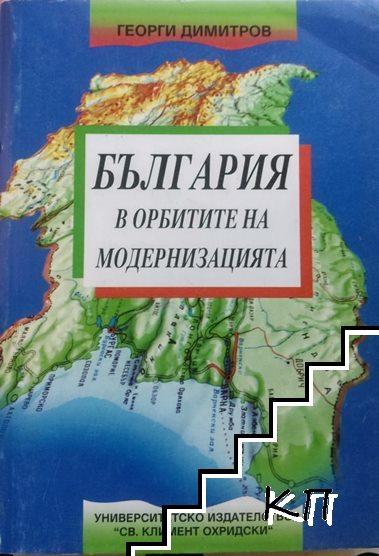 България в орбитите на модернизацията
