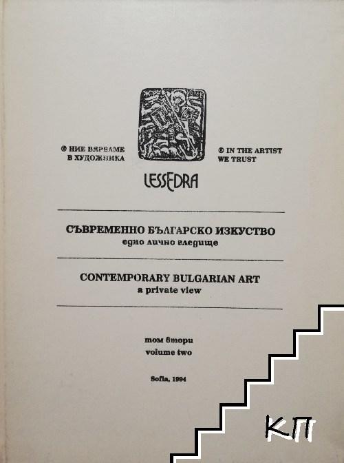 Съвременно българско изкуство. Том 2