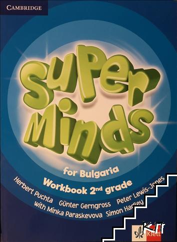 Super Minds for Bulgaria 2nd grade Workbook