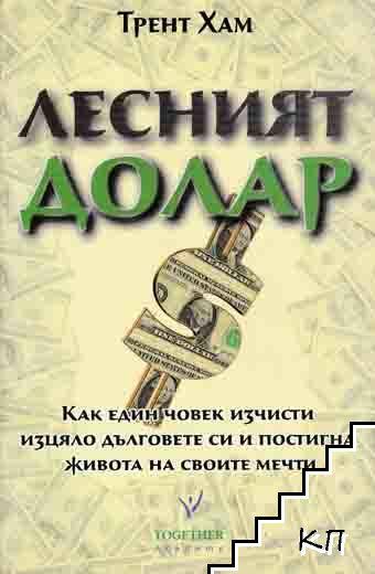 Лесният долар