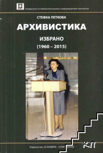 Архивистика