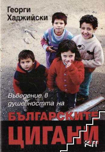 Въведение в душевността на българските цигани