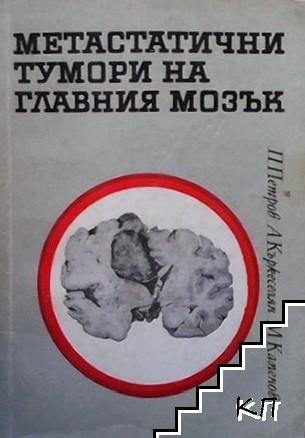 Метастатични тумори на главния мозък