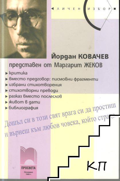 Йордан Ковачев