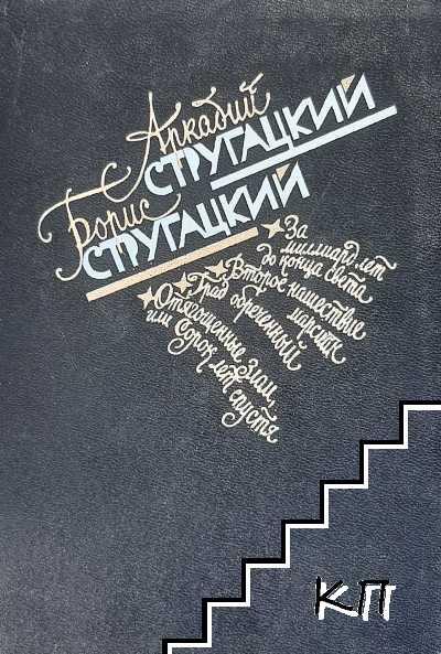 Собрание сочинений в двух томах. Том 2