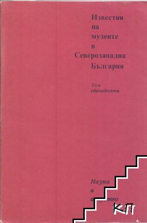 Известия на музеите в Северозападна България. Том 11