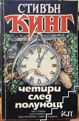 Четири след полунощ. Книга 1: Ланголиерите. Таен прозорец, тайна градина