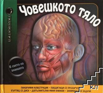 Откривател в света на знанията: Човешкото тяло