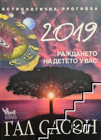 Астрологична прогноза 2019. Раждането на детето у вас