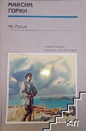 Из Русия
