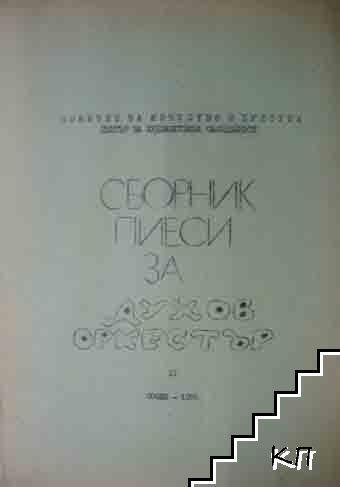 Сборник пиеси за духов оркестър. Част 2