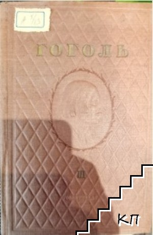 Собрание сочинений в шести томах. Том 3