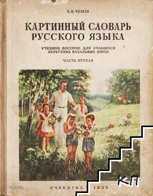 Картинный словарь русского языка. Часть 2
