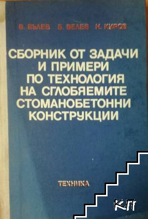 Сборник от задачи и примери по технология на сглобяемите стоманобетонни конструкции